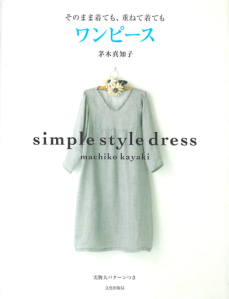 make*do*mend--japanese-dress-book-womens-apparel-workshop-wi